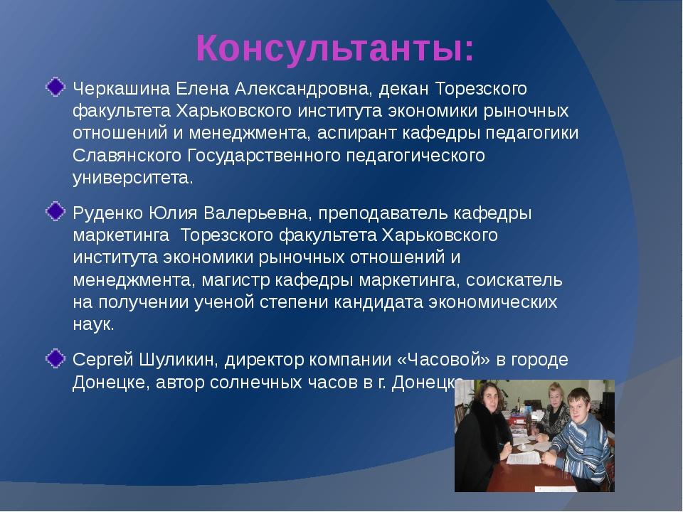 Черкашина Елена Александровна, декан Торезского факультета Харьковского инсти...