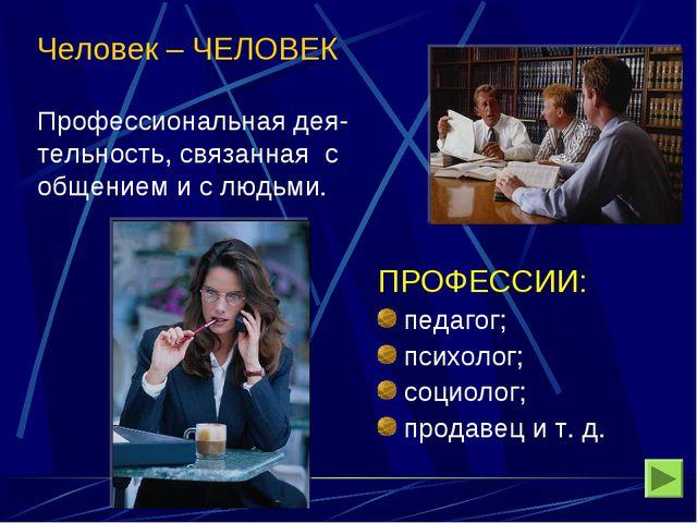 Человек – ЧЕЛОВЕК Профессиональная дея-тельность, связанная с общением и с лю...