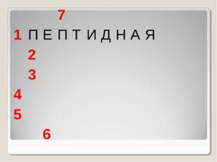 7 1ПЕПТИДНАЯ 2 3 4 5