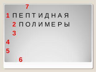 7 1ПЕПТИДНАЯ 2ПОЛИМЕРЫ 3 4 5