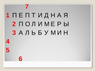 7 1ПЕПТИДНАЯ 2ПОЛИМЕРЫ 3АЛЬБУМИН 4
