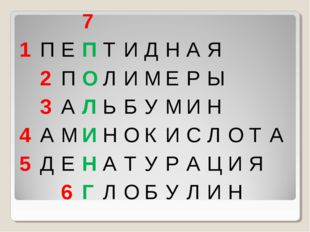 7 1ПЕПТИДНАЯ 2ПОЛИМЕРЫ 3АЛЬБУМИН 4АМИН