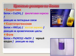 Биуретовая Белок + Cu(OH)2 → фиолетовая окраска → реакция на пептидные связи