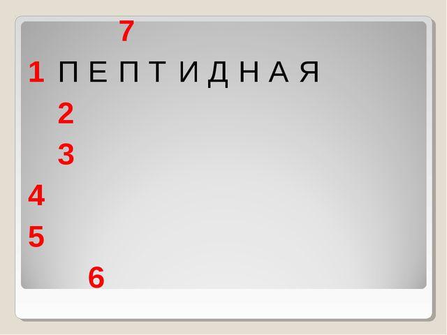 7 1ПЕПТИДНАЯ 2 3 4 5...