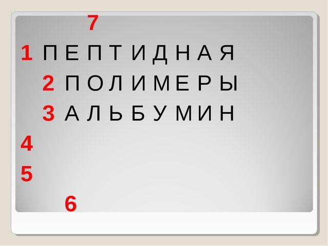 7 1ПЕПТИДНАЯ 2ПОЛИМЕРЫ 3АЛЬБУМИН 4...