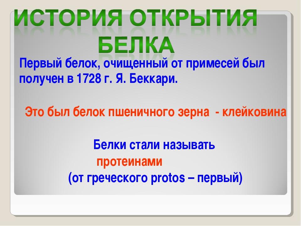 Первый белок, очищенный от примесей был получен в 1728 г. Я. Беккари. Это был...