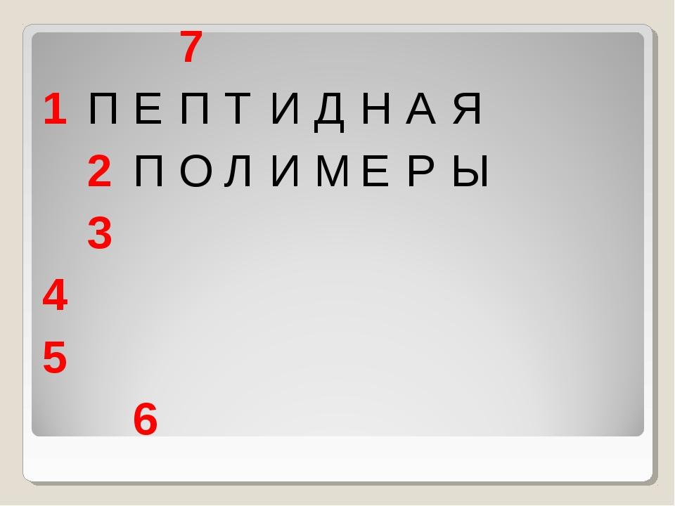 7 1ПЕПТИДНАЯ 2ПОЛИМЕРЫ 3 4 5...