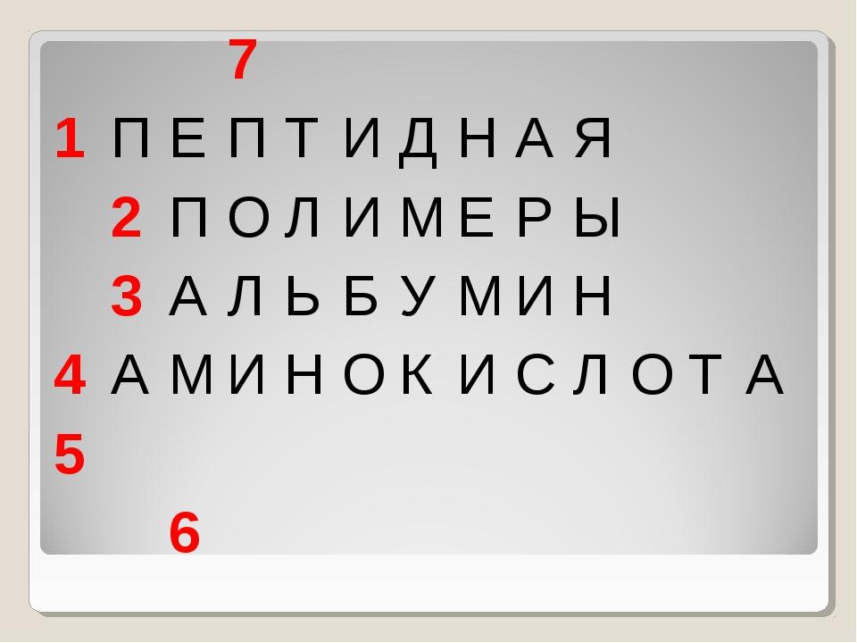 7 1ПЕПТИДНАЯ 2ПОЛИМЕРЫ 3АЛЬБУМИН 4АМИН...