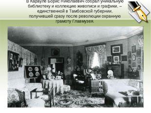 В Карауле Борис Николаевич собрал уникальную библиотеку и коллекцию живописи