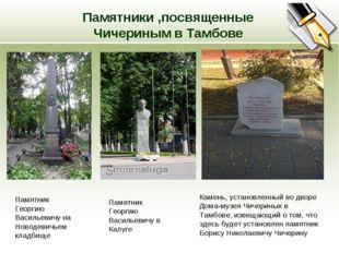 Памятники ,посвященные Чичериным в Тамбове Камень, установленный во дворе Дом
