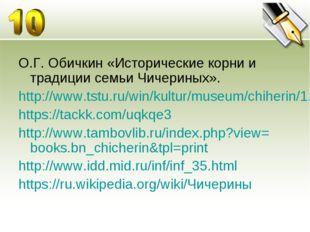 О.Г. Обичкин «Исторические корни и традиции семьи Чичериных». http://www.tstu