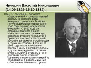 Отец Г.В.Чичерина - дипломат, общественный и государственный деятель из знатн