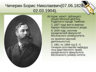 Чичерин Борис Николаевич(07.06.1828-02.03.1904). Историк, юрист, публицист, о