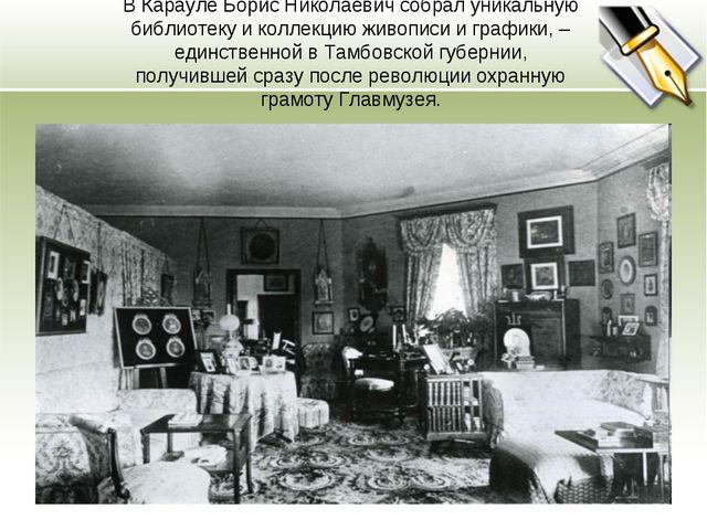 В Карауле Борис Николаевич собрал уникальную библиотеку и коллекцию живописи...