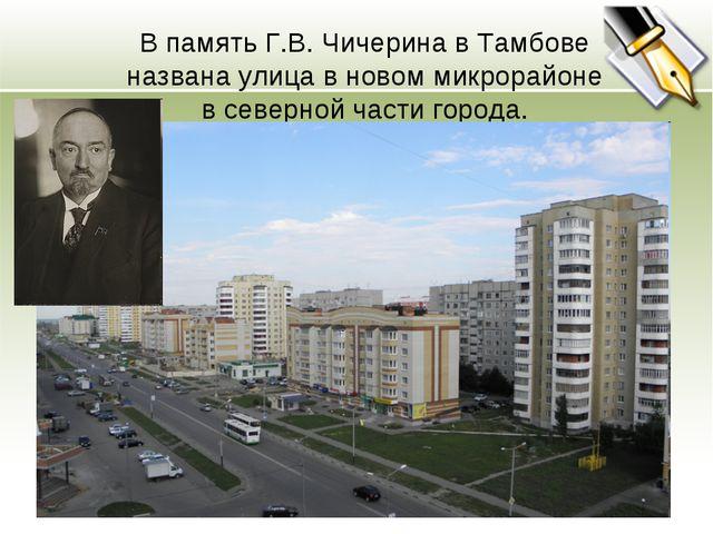 В память Г.В. Чичерина в Тамбове названа улица в новом микрорайоне в северной...