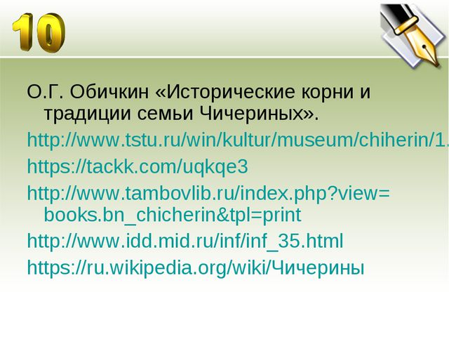 О.Г. Обичкин «Исторические корни и традиции семьи Чичериных». http://www.tstu...