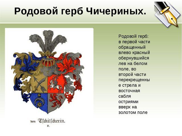 Родовой герб: в первой части обращенный влево красный обернувшийся лев на бел...