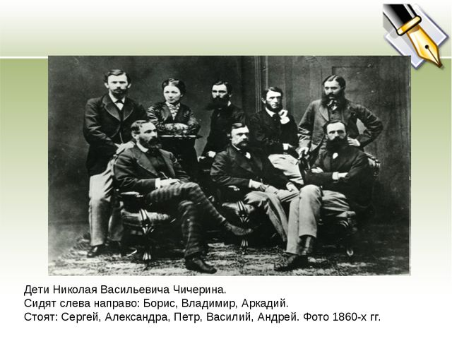 Дети Николая Васильевича Чичерина. Сидят слева направо: Борис, Владимир, Арка...