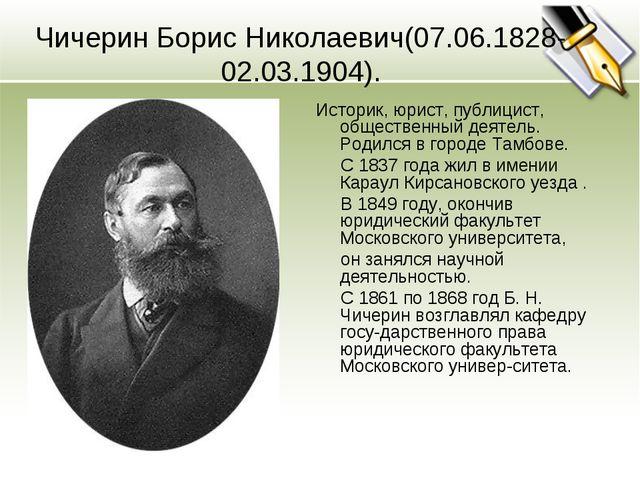 Чичерин Борис Николаевич(07.06.1828-02.03.1904). Историк, юрист, публицист, о...