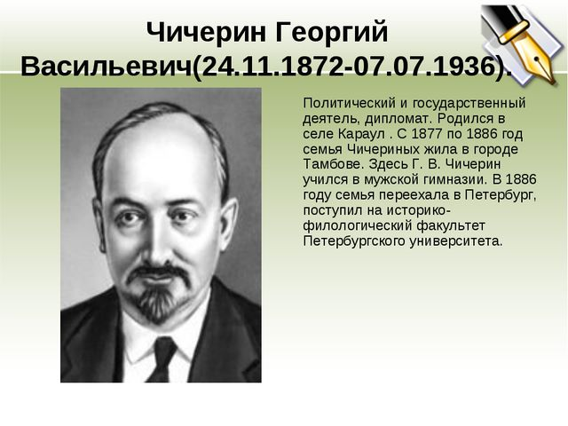 Чичерин Георгий Васильевич(24.11.1872-07.07.1936). Политический и государстве...