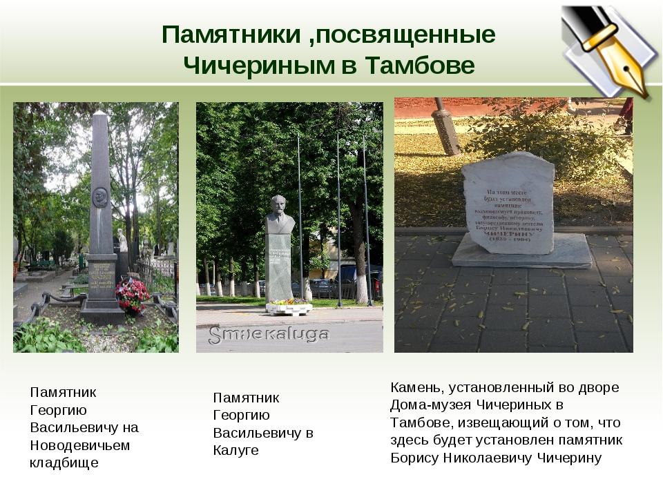 Памятники ,посвященные Чичериным в Тамбове Камень, установленный во дворе Дом...