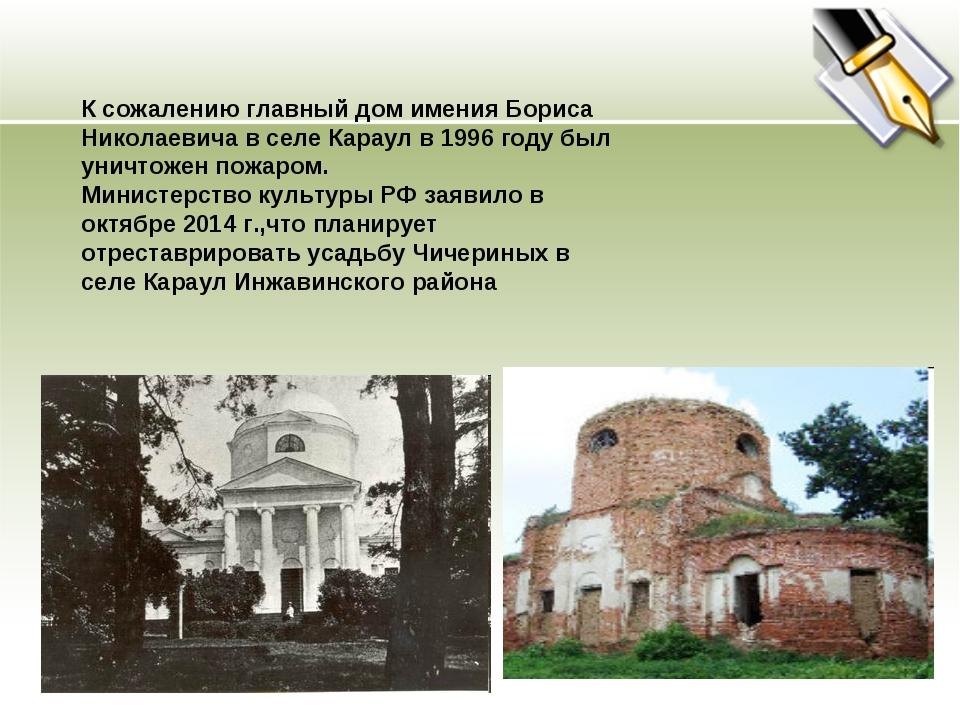 К сожалению главный дом имения Бориса Николаевича в селе Караул в 1996 году б...