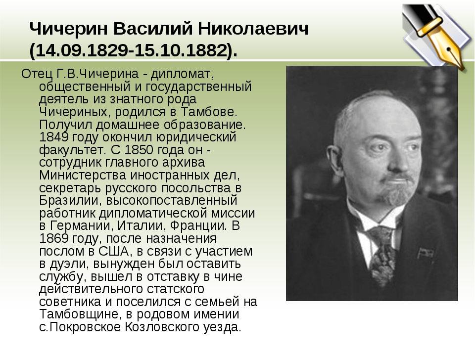 Отец Г.В.Чичерина - дипломат, общественный и государственный деятель из знатн...