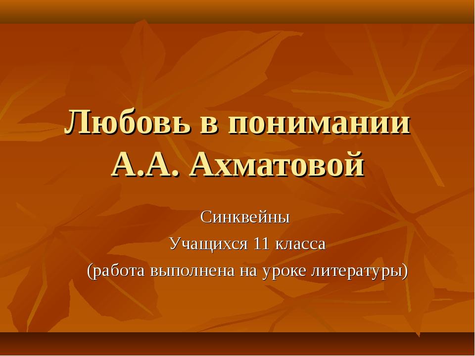 Любовь в понимании А.А. Ахматовой Синквейны Учащихся 11 класса (работа выполн...