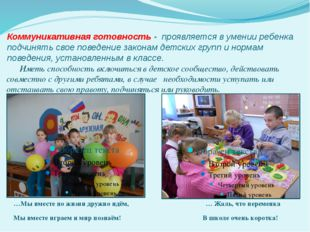 Коммуникативная готовность - проявляется в умении ребенка подчинять свое пове