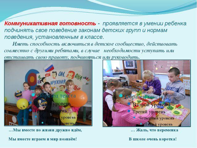 Коммуникативная готовность - проявляется в умении ребенка подчинять свое пове...
