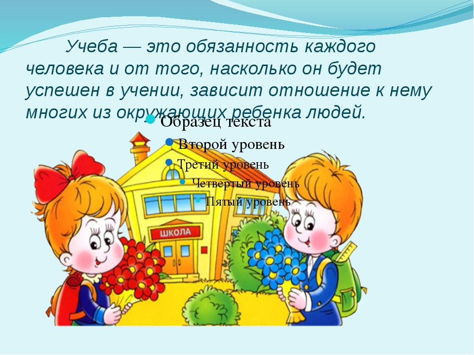 Учеба— это обязанность каждого человека и от того, насколько он будет успеш...