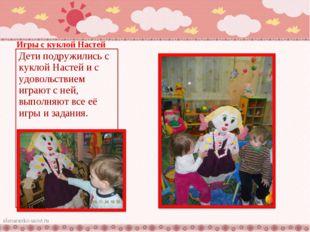 Игры с куклой Настей Дети подружились с куклой Настей и с удовольствием играю