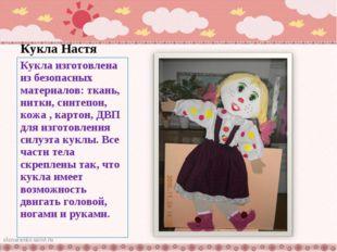 Кукла Настя Кукла изготовлена из безопасных материалов: ткань, нитки, синтепо