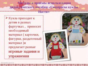 Методы и приёмы использования дидактического пособия «Сюрпризы куклы Насти»