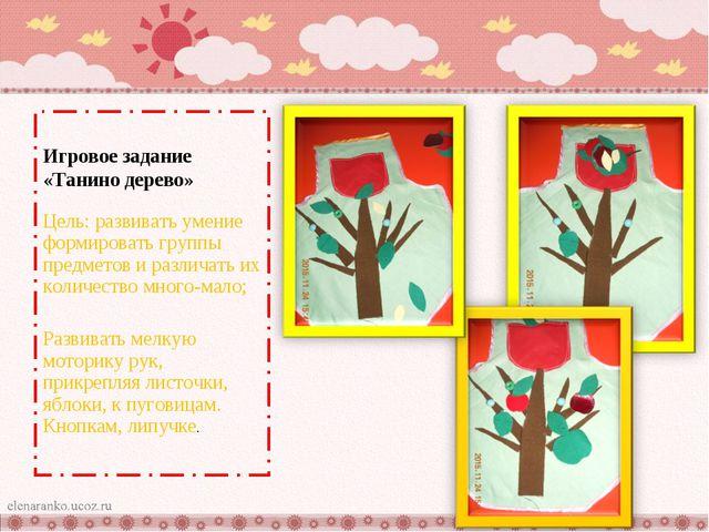 Игровое задание «Танино дерево» Цель: развивать умение формировать группы пре...