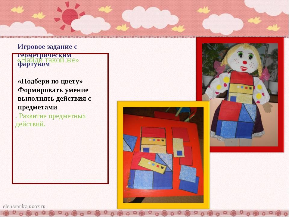 » Игровое задание с геометрическим фартуком «Подбери по цвету» Формировать ум...