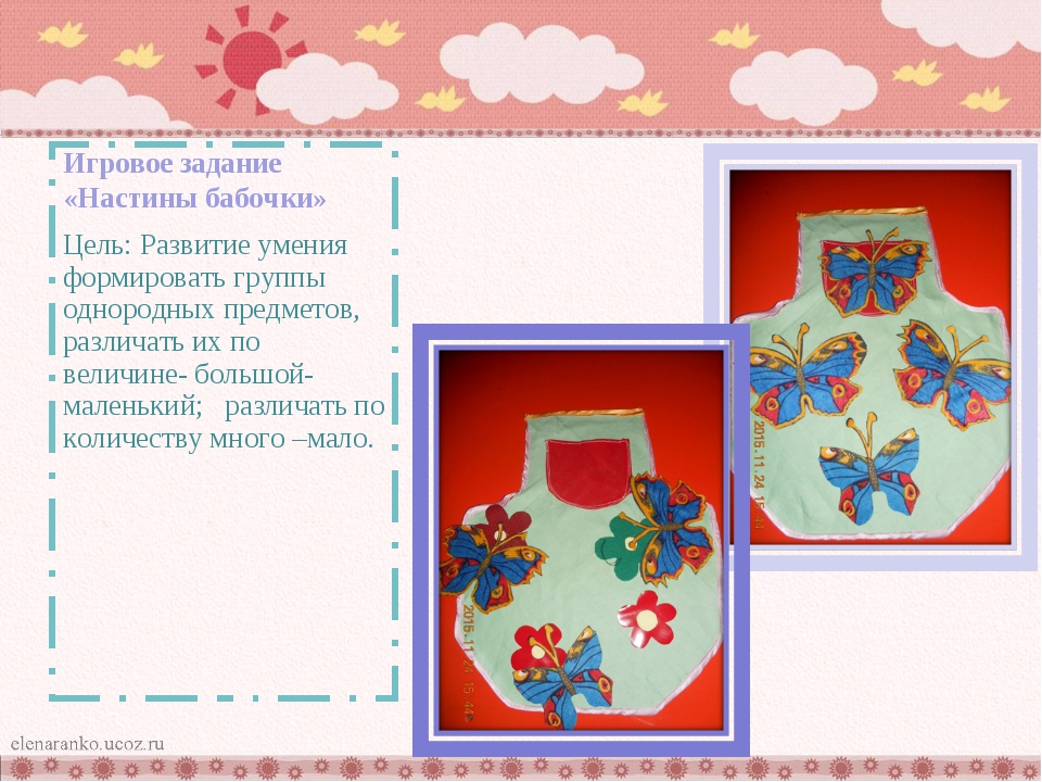 Игровое задание «Настины бабочки» Цель: Развитие умения формировать группы од...