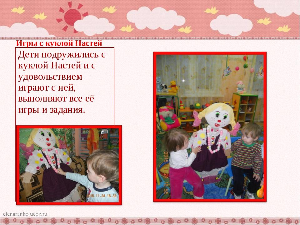 Игры с куклой Настей Дети подружились с куклой Настей и с удовольствием играю...