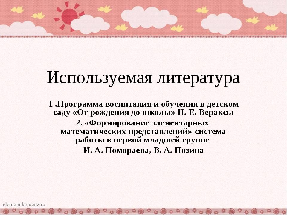 Используемая литература 1 .Программа воспитания и обучения в детском саду «От...