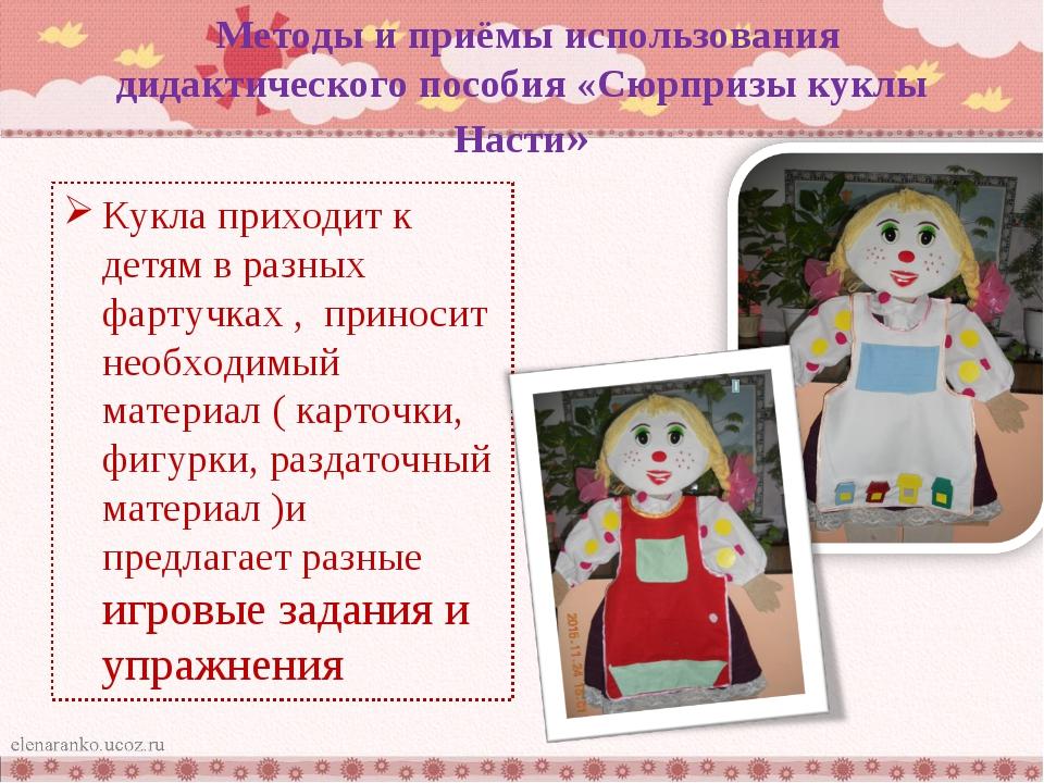 Методы и приёмы использования дидактического пособия «Сюрпризы куклы Насти»...