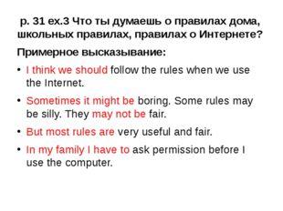 p. 31 ex.3 Что ты думаешь о правилах дома, школьных правилах, правилах о Инт