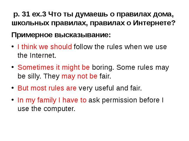 p. 31 ex.3 Что ты думаешь о правилах дома, школьных правилах, правилах о Инт...