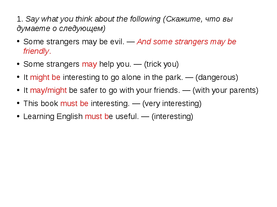 1. Say what you think about the following (Скажите, что вы думаете о следующе...