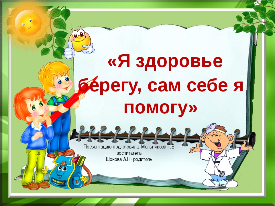 «Я здоровье берегу, сам себе я помогу» Презентацию подготовила: Мельникова Г...