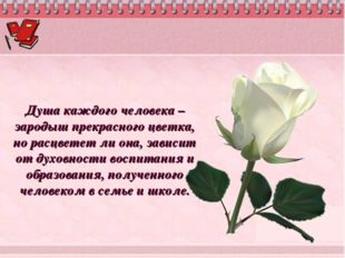 Душа каждого человека – зародыш прекрасного цветка, но расцветет ли она, зави
