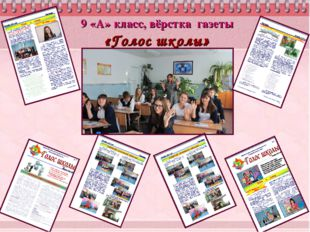 9 «А» класс, вёрстка газеты «Голос школы»