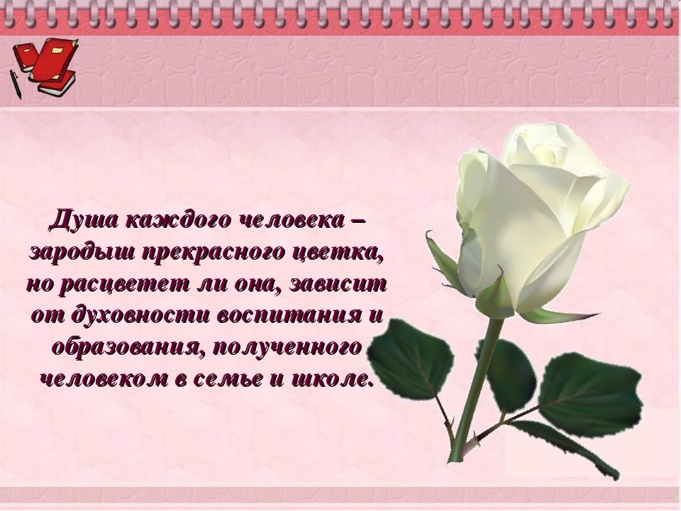 Душа каждого человека – зародыш прекрасного цветка, но расцветет ли она, зави...