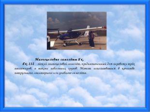 Многоцелевые самолёты Як. Як-112-лёгкий многоцелевой самолёт, предназначен