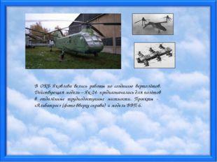 В ОКБ Яковлева велись работы по созданию вертолётов. Действующая модель – Як-