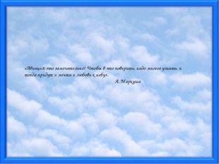 «Авиация-это замечательно! Чтобы в это поверить, надо многое узнать, и тогда